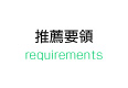 推薦要領 requirements
